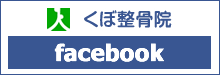 くぼ整骨院facebook