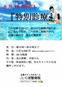 0814tokubetu